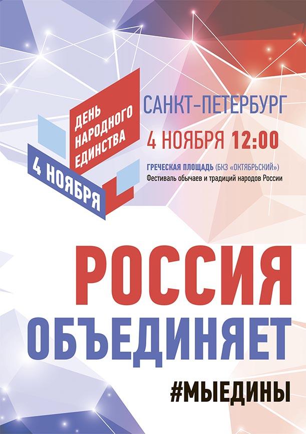4 Ноября. Фестиваль обычаев и традиций народов России