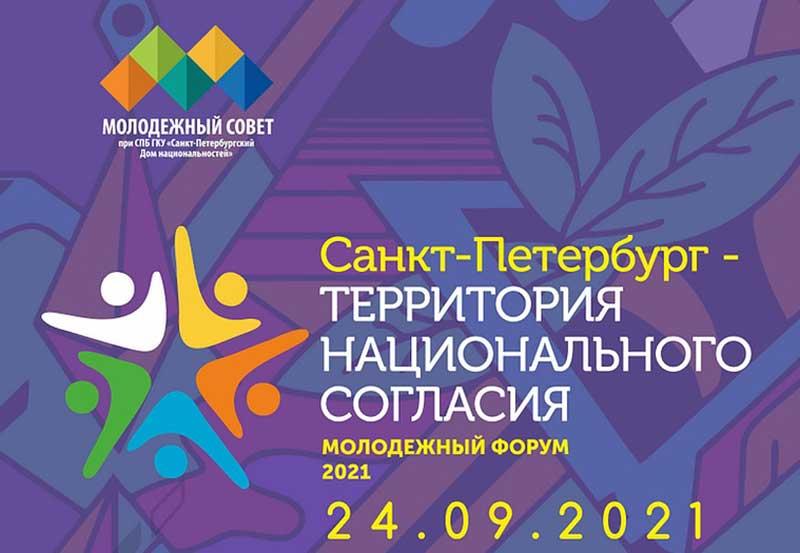 Молодёжный форум «Санкт-Петербург—территориянациональногосогласия»