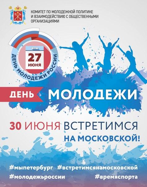 День молодежи на Московской площади