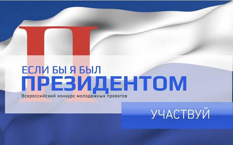 III Всероссийский конкурсмолодежныхпроектов«ЕслибыябылПрезидентом»